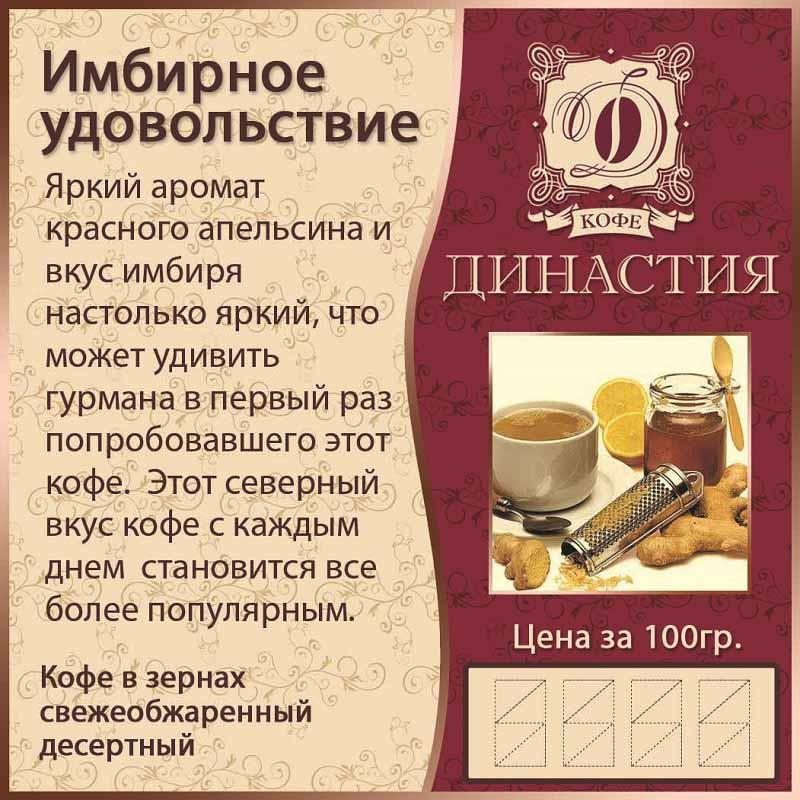 Династия чай кофе